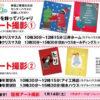 寝相アート®「クリスマスツリー」「クリスマスカード」2016.11.26
