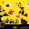 寝相アート®巨大寝相アート「ハロウィン」(2016.10.15)