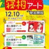 寝相アート®メリクリあけおめ「お正月」&巨大寝相アート「クリスマス」(2016.12.10)