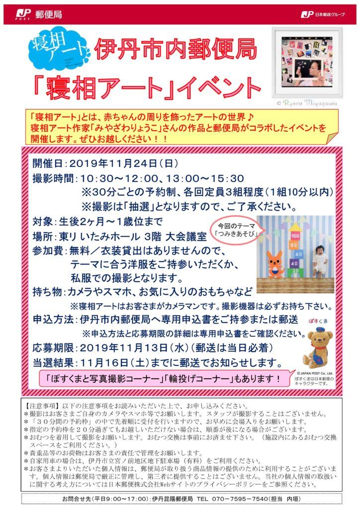 寝相アート「つみきあそび」(2019.11.24)≪兵庫県伊丹市≫【郵便局】