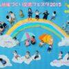 寝相アート®「虹の架け橋」(2015.6.21)