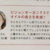 NEWS「寝相アート掲載」ピジョン(たまごクラブ) 2014.03.15