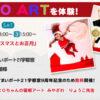 寝相アート「クリスマス」「お正月」(2013.11.16)