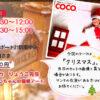 寝相アート「クリスマス」(2013.11.8)