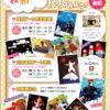 寝相アート&巨大寝相アート&寝相アート展(2013.12.28/29)