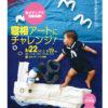 寝相アート(2013.8.22&9.19)