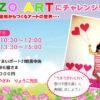 寝相アート®「春」(2014.3.7)