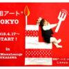 寝相アート® TOKYO開始(2015.4.17)