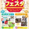 おむつde寝相アート®「気球」(2015.4.4)