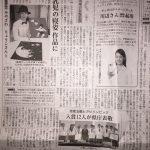2016年11月16日 上毛新聞