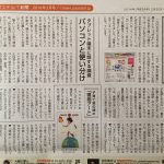 2014年2月20日 パステルIT新聞
