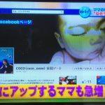 2011年12月8日 TBS「知っとこ!」