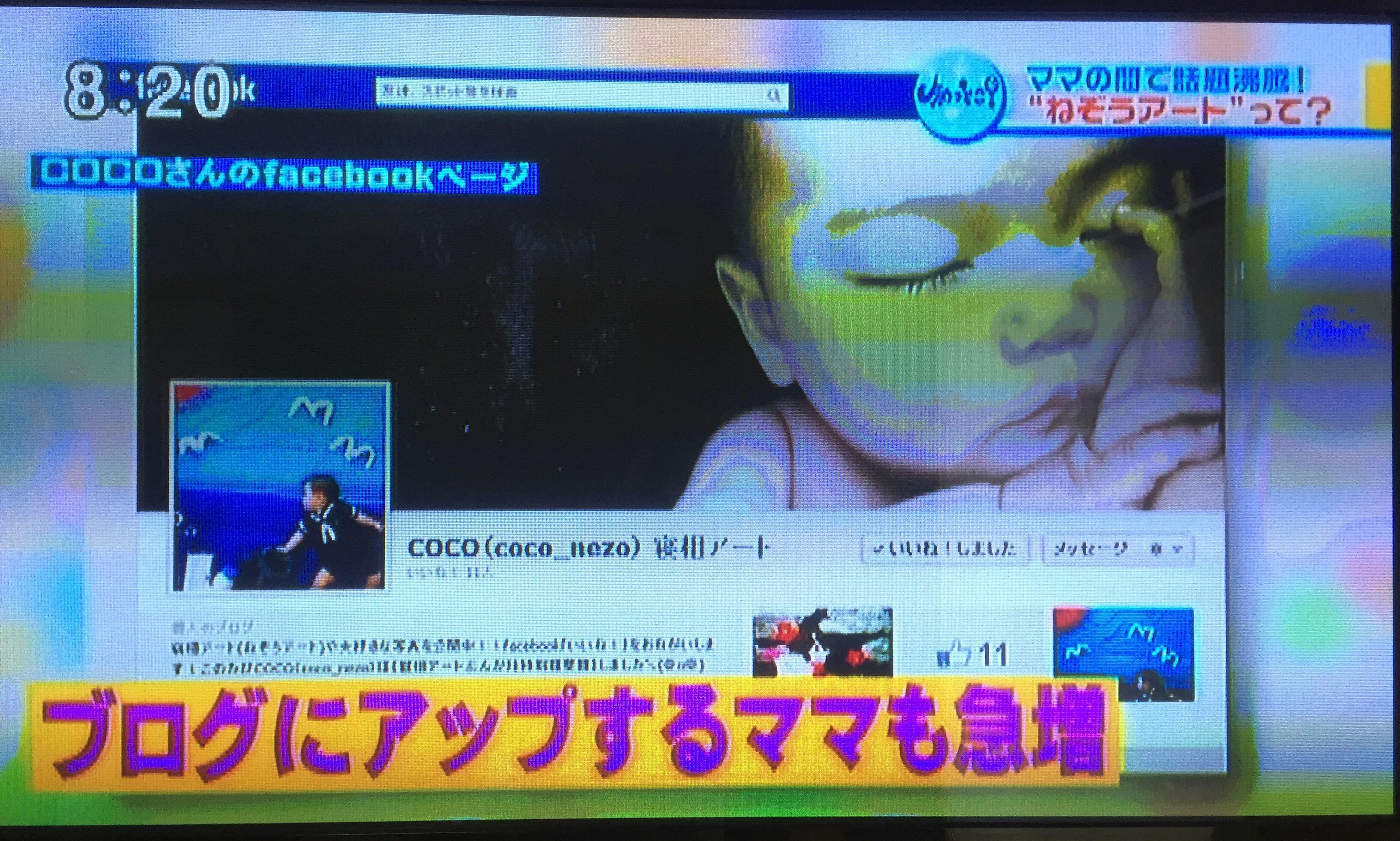 寝相アート-TBS知っとこ!