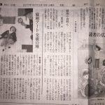 読売新聞「寝相アート 交流の場」