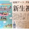令和元年5月2日(2019.05.02)【寝相アート®「巨大!こいのぼり」】ニュース