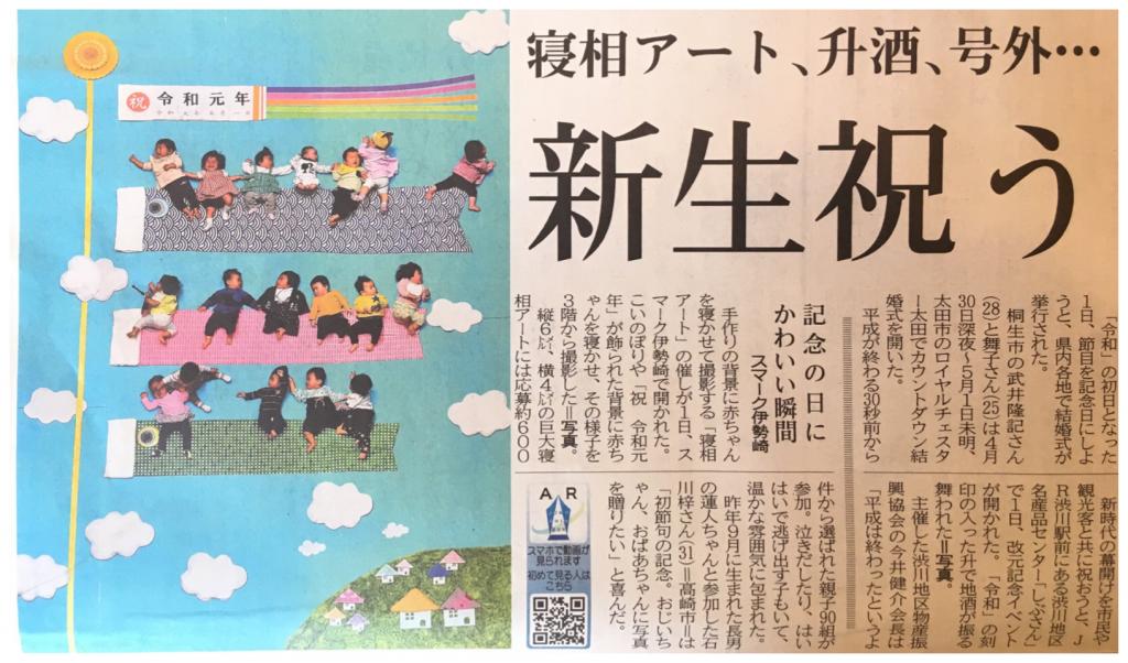 上毛新聞-寝相アート-こいのぼり