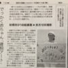 NEWS「でっかく赤ちゃん寝相アート」朝日新聞(2018.10.11)