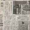 NEWS「100人集まれ寝相アート」毎日新聞(2018.10.11)