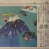 NEWS「巨大寝相アート富士登山」上毛新聞 (2013.12.29)
