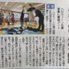 「わが子に夢中・寝相アート」上毛新聞 (2020.10.27)