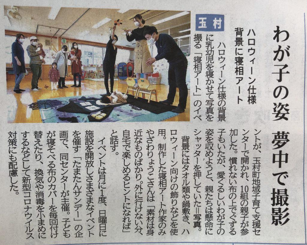 上毛新聞「寝相アート」ニュース