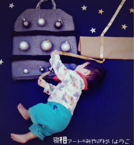 寝相アート,除夜の鐘,三井ホーム, TBSハウジング伊勢崎