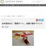 2020.12.10《ORICONニュース|寝相アート》