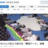 NEWS「赤ちゃん100人で巨大な寝相アート」NHKニュースウェブ(2018.11.18)