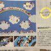 2018.12.01「巨大 寝相アート」広報まえばし