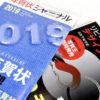 NEWS「地域発『寝相アート』コミュニケーション」年賀状ジャーナル(2019.04.01)