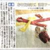 NEWS「お年賀向けに・寝相アート」上毛新聞 (2020.12.10)