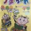 NEWS「寝相アート(日曜開放)」プチちゃれ(2015.09.01)