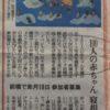 NEWS「100人赤ちゃん寝相アート」読売新聞(2018.10.27)