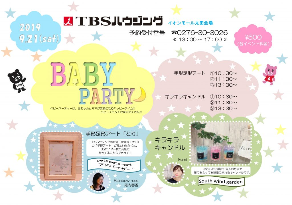 BABYPARTY(2019.09.21)太田