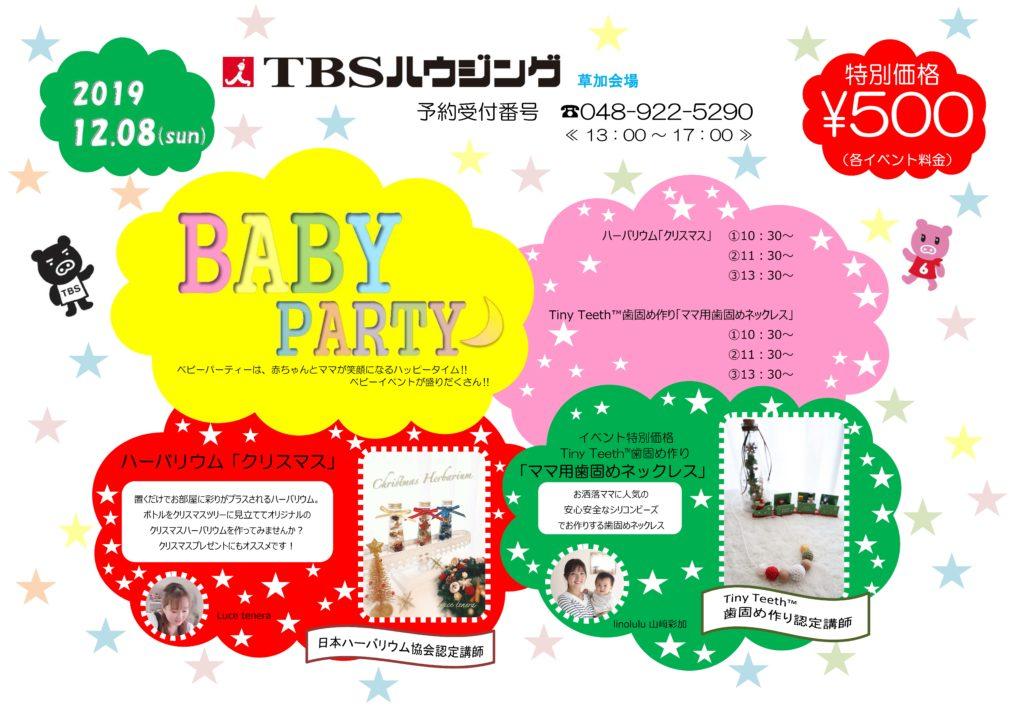 BABYPARTY(2019.12.08)TBSハウジング草加会場