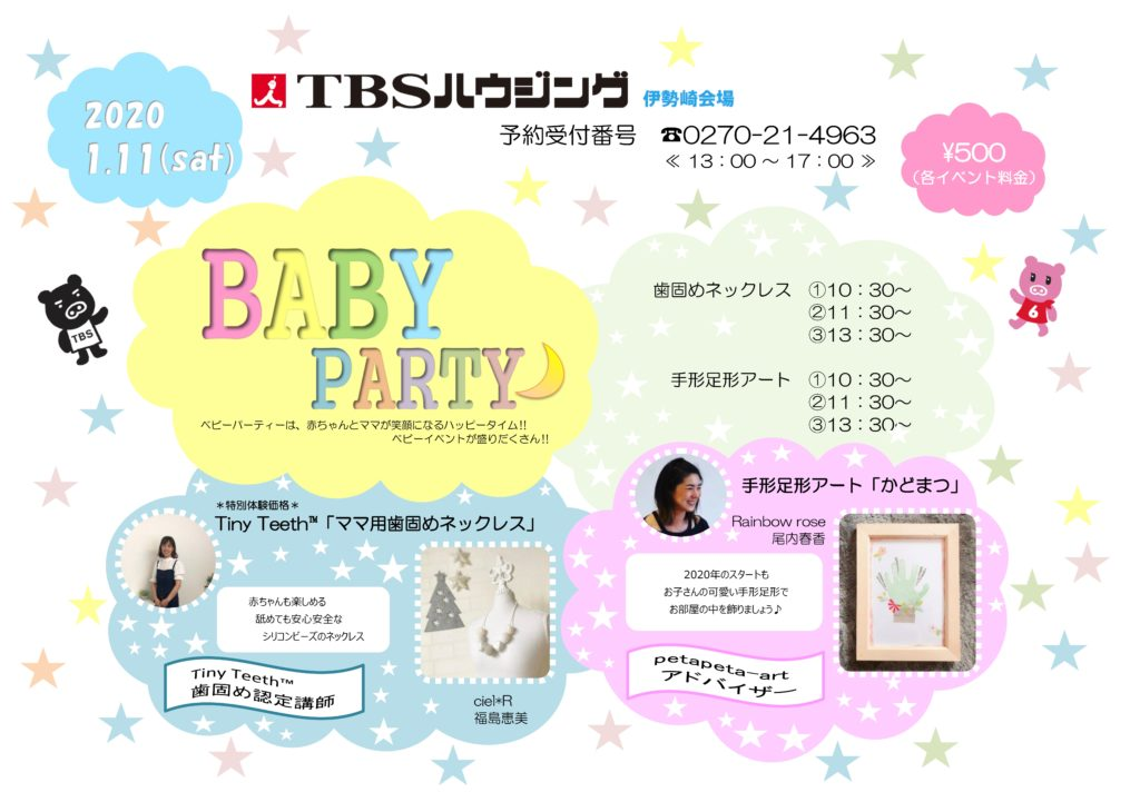BABYPARTY(2020.01.11)