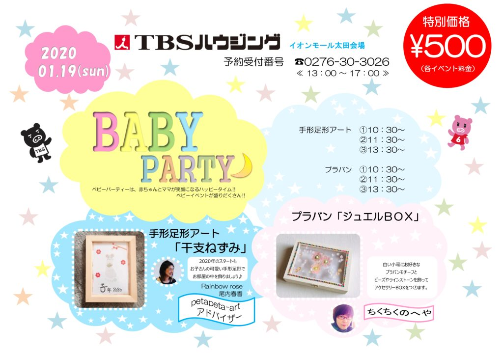 BABYPARTY(2020.01.19)