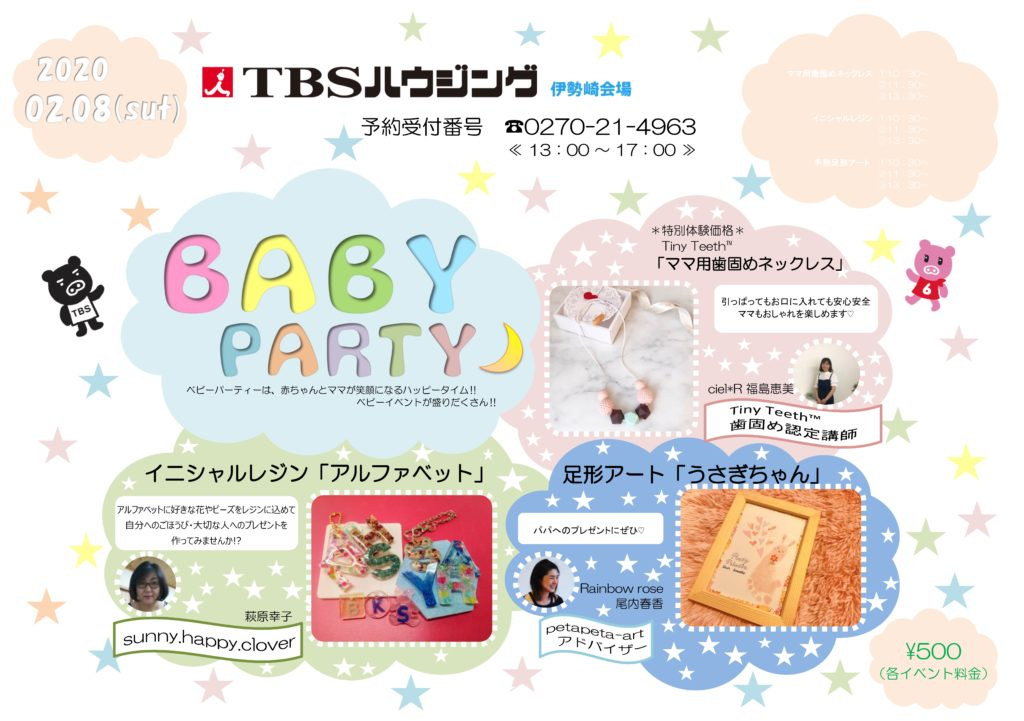 BABYPARTY(2020.02.08)