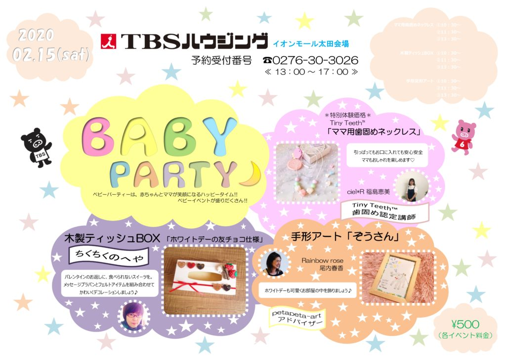 BABYPARTY(2020.02.15)@太田市