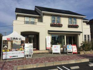 寝相アート,三井ホーム, TBSハウジング,イオンモール太田