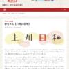 NEWS「赤ちゃん寝相アート」上州日和(朝日ぐんま) 2018.11.23
