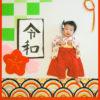 寝相アート®「令和」Ver.年賀状(2019.12.01)