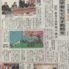 2014.04.07「かわいい寝相アート作品に」上毛新聞