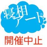 NEW「寝相アート®」開催中止に関するお知らせ(2020.03)