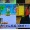 NEWS「寝相アート特集」eye8(群馬テレビ) 2018.05.23