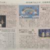 """NEWS「100人大集合""""寝相アート""""」朝日ぐんま(2018.10.26)"""