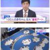 NEWS「巨大!寝相アート」NHK(首都圏) 2018.11.18