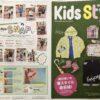寝相アート®「さくら」『Kids Style 2014 spling vol.08』掲載(2014.3)
