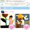 babydays by ameba オフィシャルベビー(2013.8.21)
