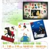 寝相アート「バレンタインデー」(2014.1.18/1.19)